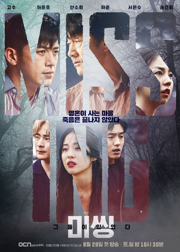 Watch Korea Drama Missing: The Other Side on OKDrama.com