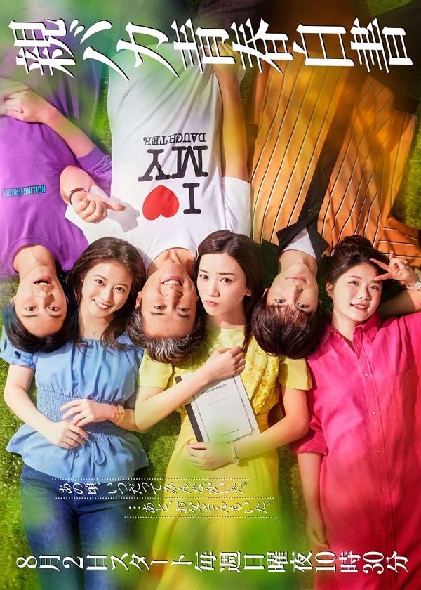 Watch Japanese Drama Oyabaka Seishun Hakusho on OKDrama.com