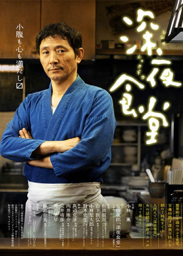 Watch Japanese Drama Shinya Shokudo on OKDrama.com