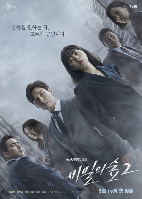 OK Drama, watch korean drama, Stranger 2