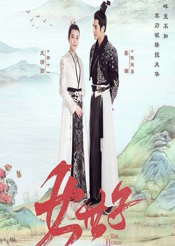 Watch Chinese Drama The Heiress on OKDrama.com