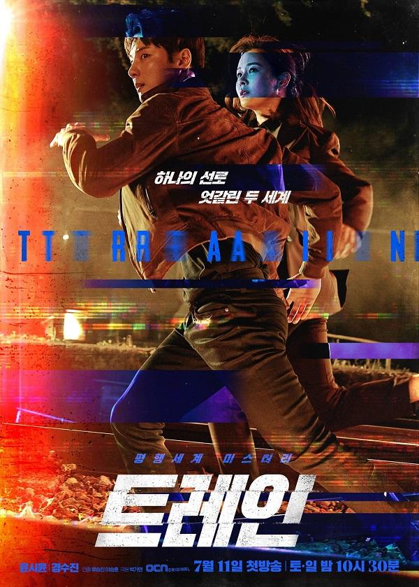 Watch Korea Drama Train on OKDrama.com