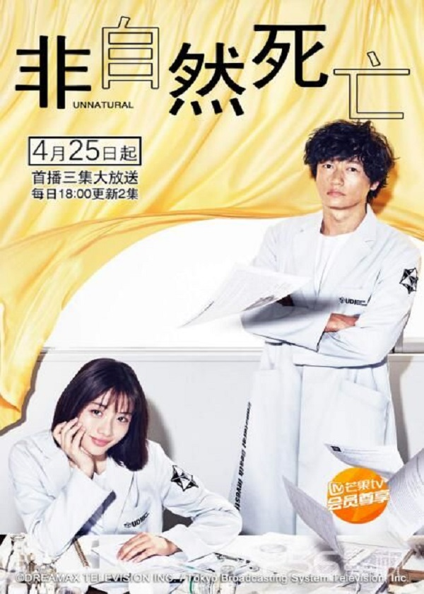 Watch Japanese Drama Unnatural on OKDrama.com