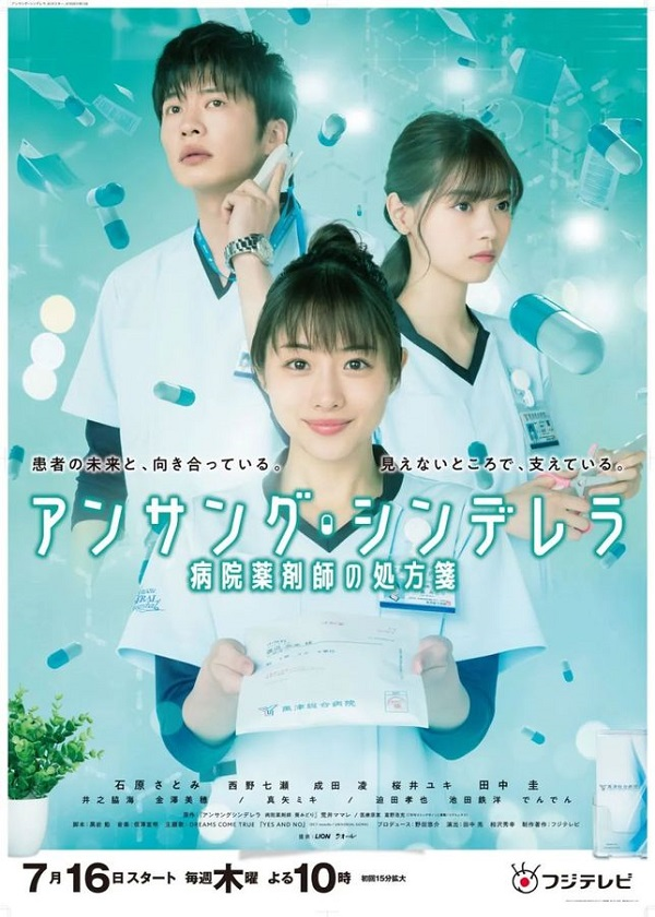 Watch Japanese Drama Unsung Cinderella: Midori, The Hospital Pharmacist on OKDrama.com
