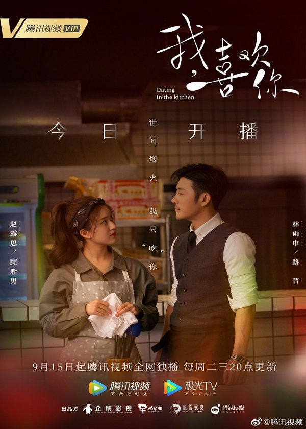 Watch Chinese Drama Dating In The Kitchen on OKDrama.com