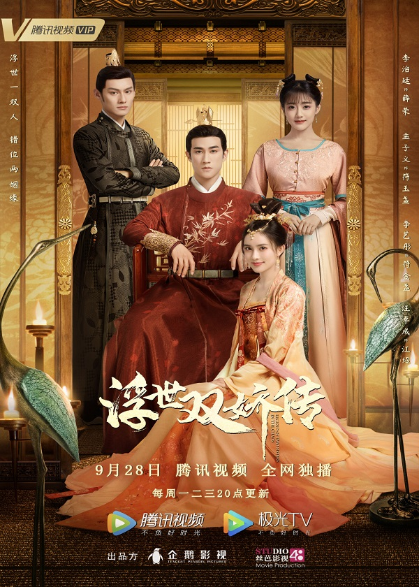 OK Drama, watch chinese drama, Legend of Two Sisters In the Chaos