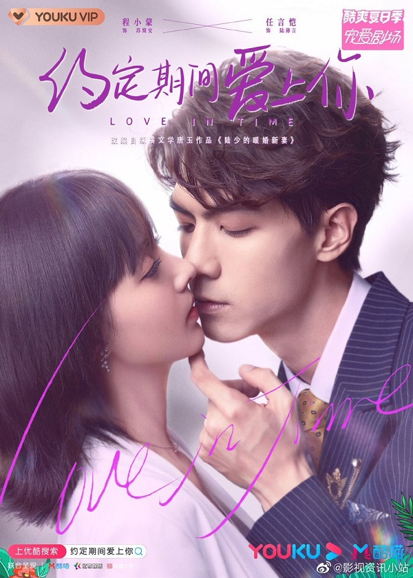 Watch Chinese Drama Love In Time on OKDrama.com