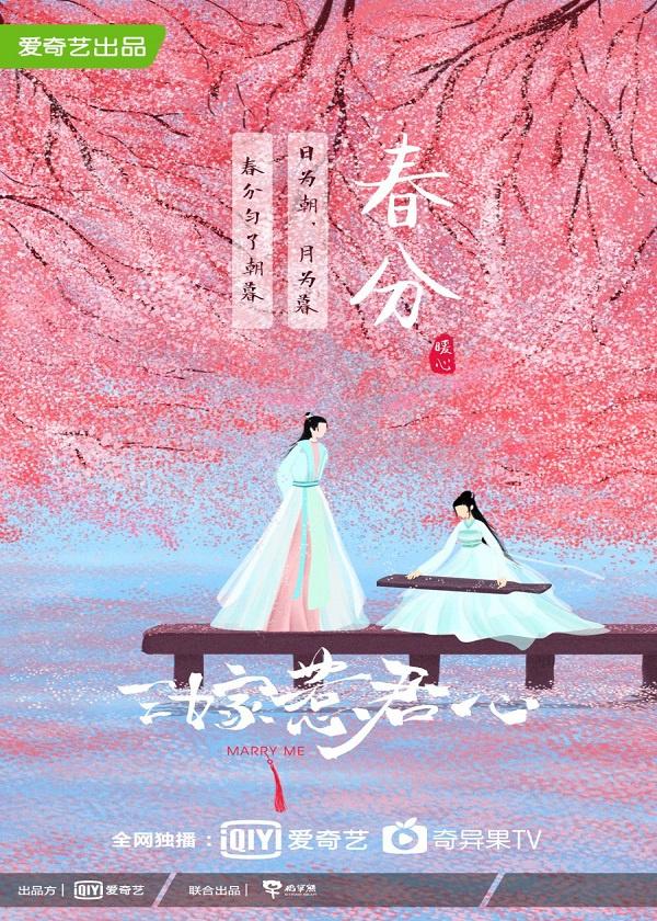 Watch Chinese Drama Marry Me on OKDrama.com