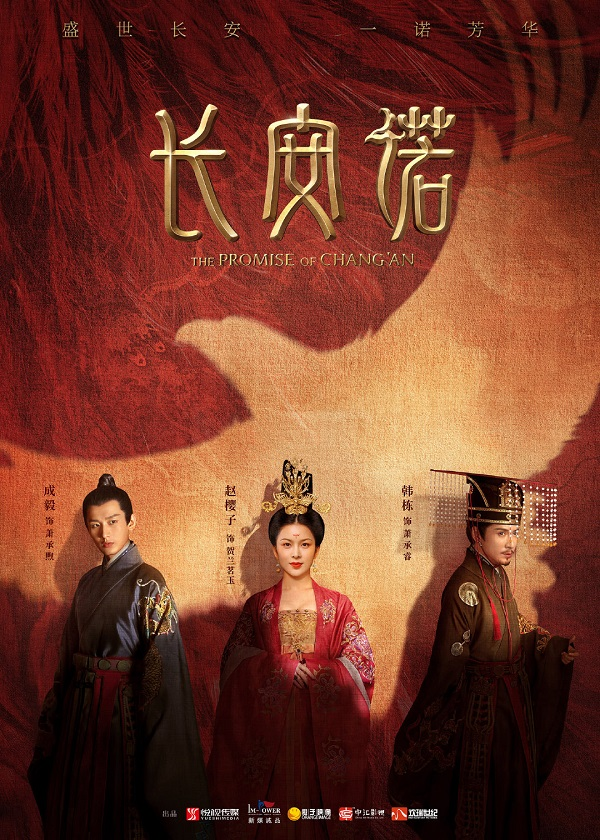 Watch Chinese Drama The Promise Of Chang'an on OKDrama.com