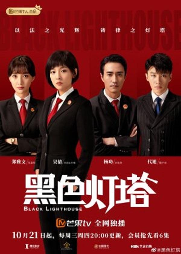 Watch Chinese Drama Black Lighthouse on OKDrama.com