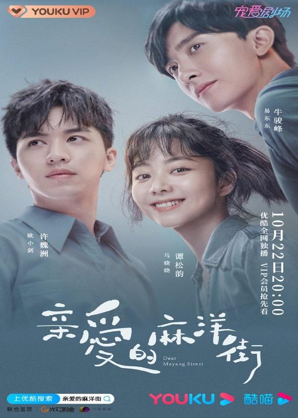 Watch Chinese Drama Dear Mayang Street on OKDrama.com