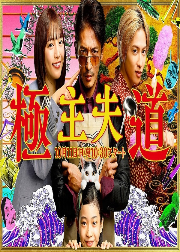 Watch Japanese Drama Gokushufudo on OKDrama.com