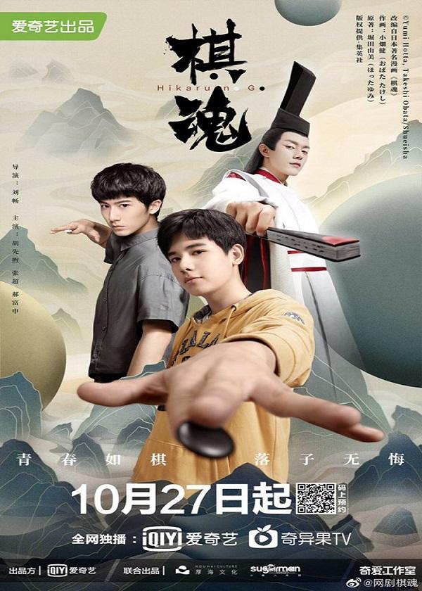 Watch Chinese Drama Hikaru No Go 2020 on OKDrama.com