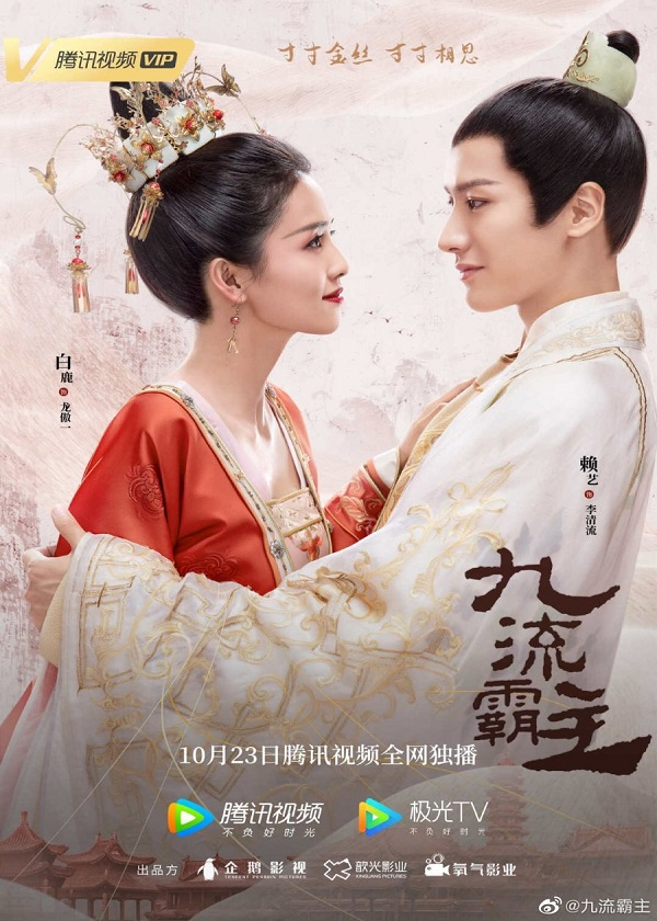 Watch Chinese Drama Jiu Liu Overload on OKDrama.com