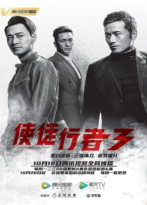 Watch Hong Kong Drama Line Walker Bull Fight on OKDrama.com