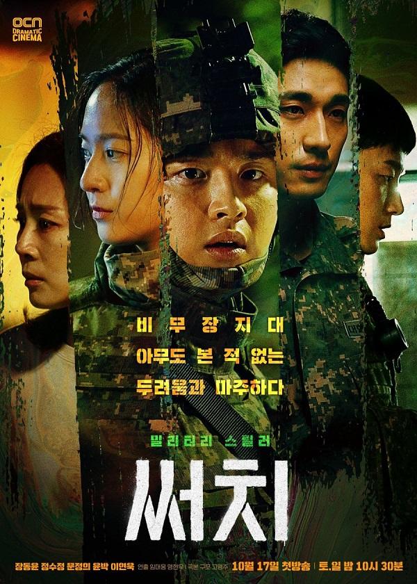 Watch Korea Drama Search on OKDrama.com