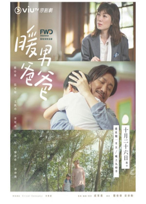 Watch Hong Kong Drama Single Papa on OKDrama.com