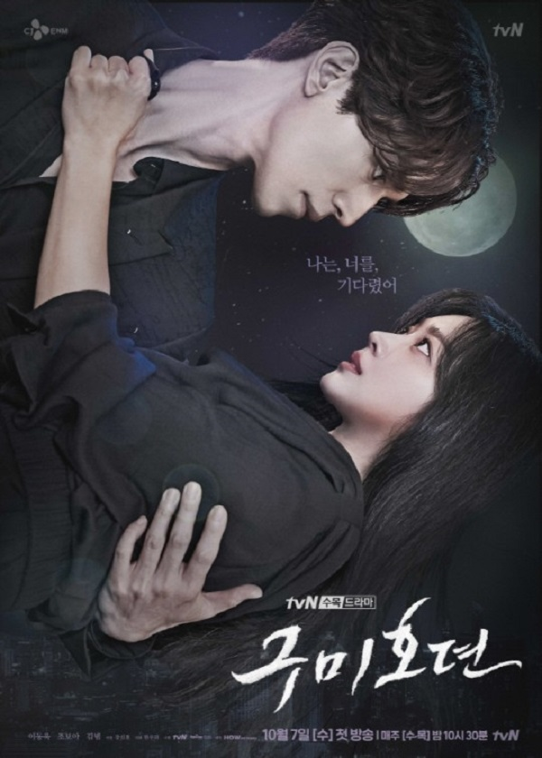 Watch Korea Drama Tailed Of The Nine Tailed on OKDrama.com