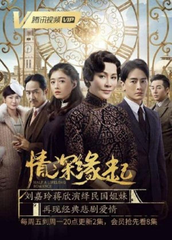 Watch Chinese Drama Half A Lifelong Romance on OKDrama.com