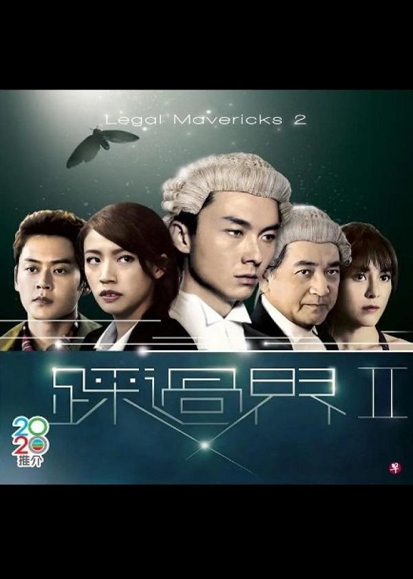 Watch Hong Kong Drama Legal Mavericks 2 on OKDrama.com