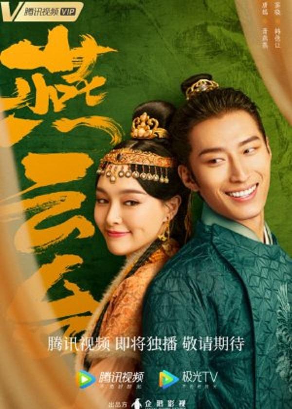 Watch Chinese Drama The Legend Of Xiao Chu on OKDrama.com