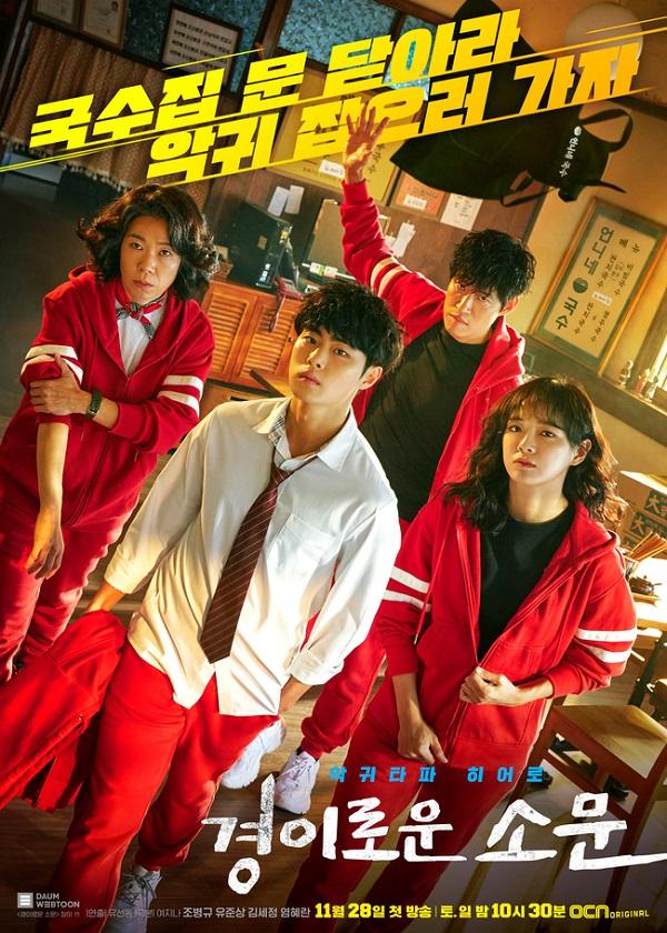 Watch Korea Drama The Uncanny Counter on OKDrama.com