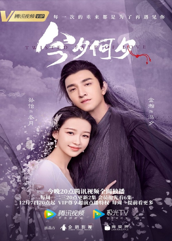 Watch Chinese Drama Twisted Fate Of Love on OKDrama.com