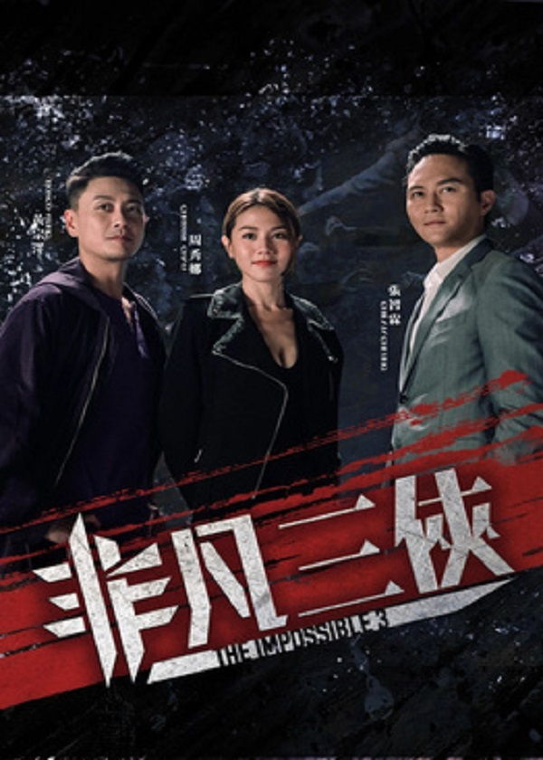 Watch Hong Kong Drama The Impossible 3 on OKDrama.com