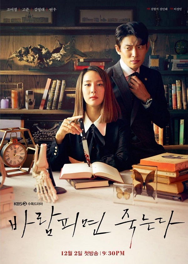 Watch Korean Drama Cheat On Me If You Can on OKDrama.com