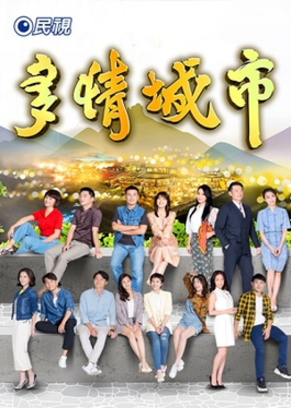 Watch Taiwan Drama Golden City on OKDrama.com
