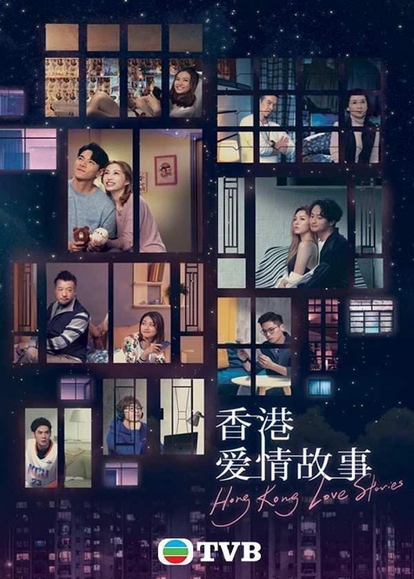 Watch Hong Kong Drama Hong Kong Love Stories on OKDrama.com