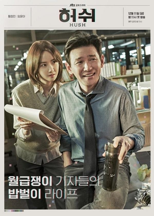 Watch Korea Drama Hush on OKDrama.com