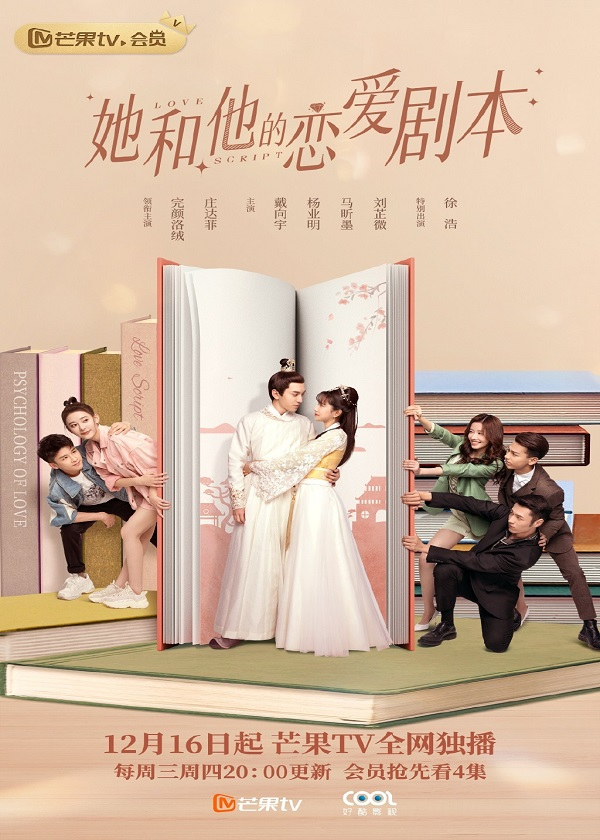 OK Drama, watch chinese drama, Love Script