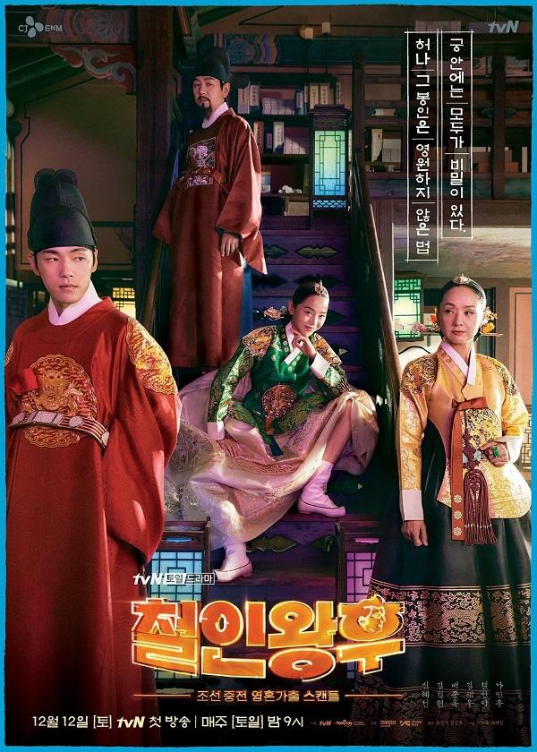 Watch Korea Drama Mr Queen on OKDrama.com