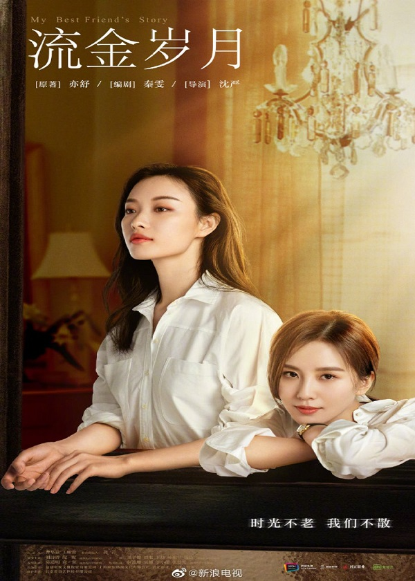 Watch Chinese Drama My Best Friend's Story on OKDrama.com