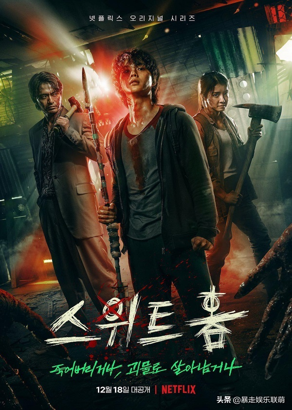 Watch Korea Drama Sweet Home on OKDrama.com