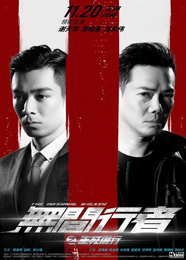 Watch Hong Kong Movie 2020 The Infernal Walker on OK Drama