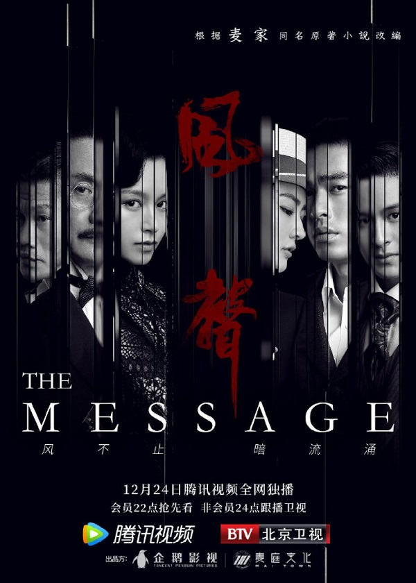 Watch Chinese Drama The Message on OKDrama.com