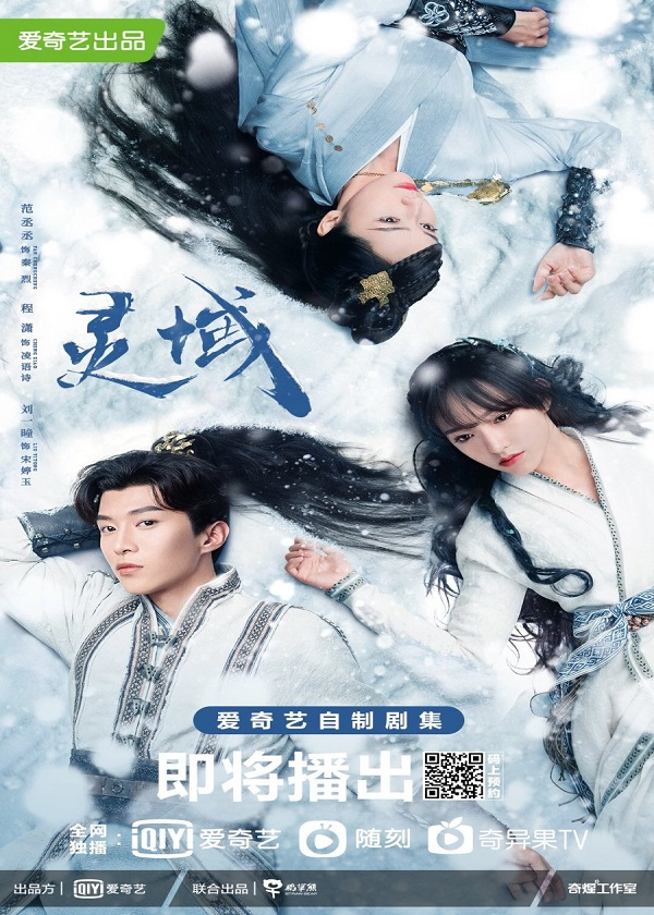 Watch Chinese Drama The World Of Fantasy on OKDrama.com