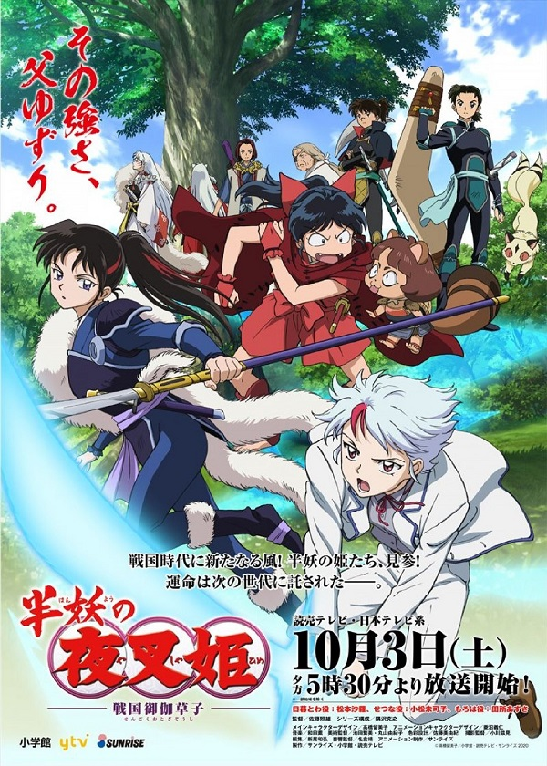 Watch Japanese Anime Yashahime Princess Half Demon on OKDrama.com