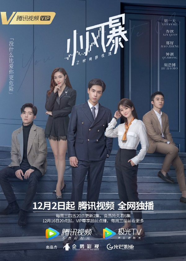 Watch Chinese Drama You Complete Me on OKDrama.com