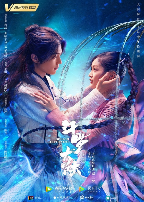 Watch Chinese Drama Douluo Continent on OkDrama.com