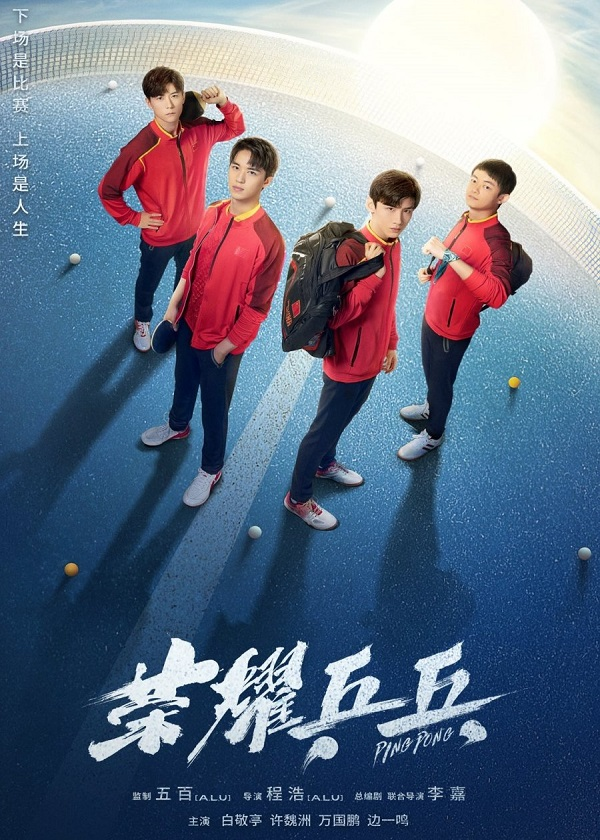 Watch Chinese Drama Ping Pong Life on OKDrama.com