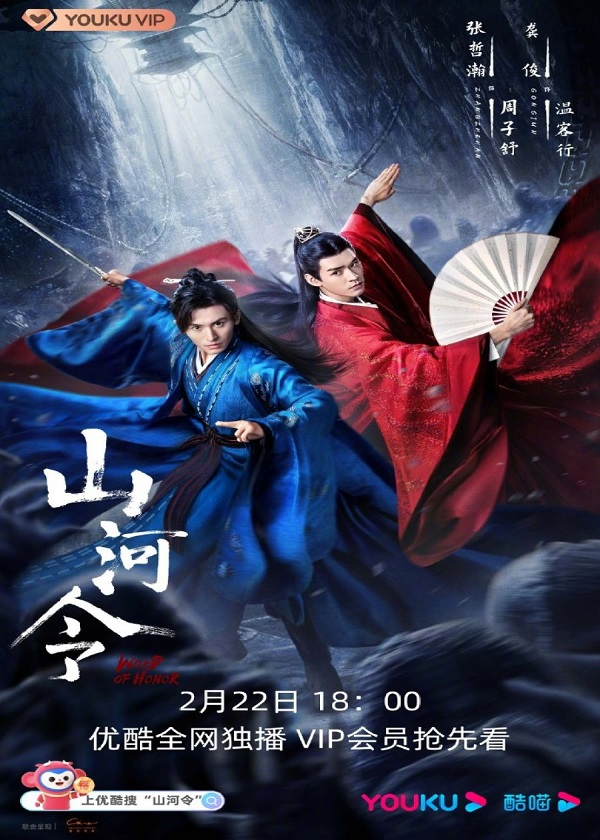 Watch Chinese Drama Word Of Honor on OKDrama.com