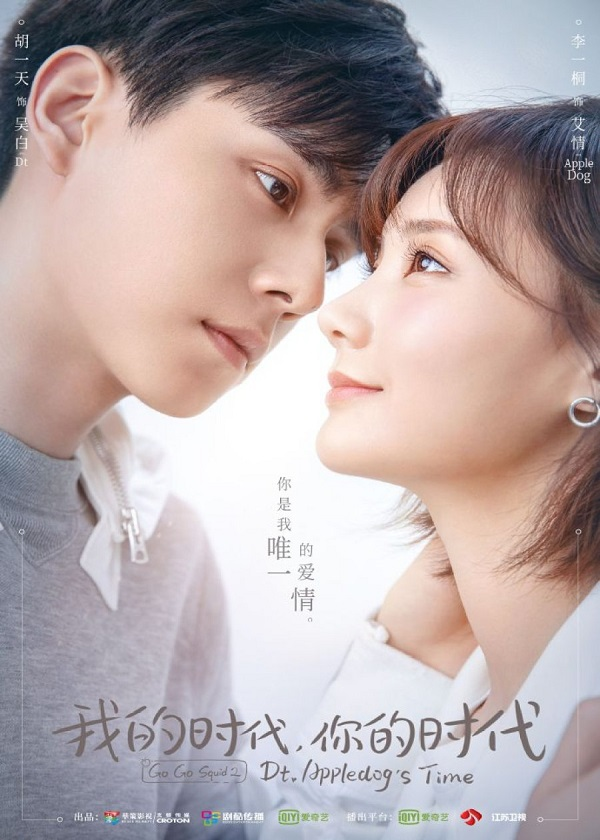 Watch Chinese Drama Go Go Squid 2 on OKDrama.com