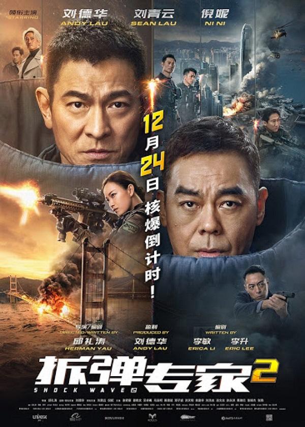 Watch Hong Kong Movie Shock Wave 2 on OK Drama