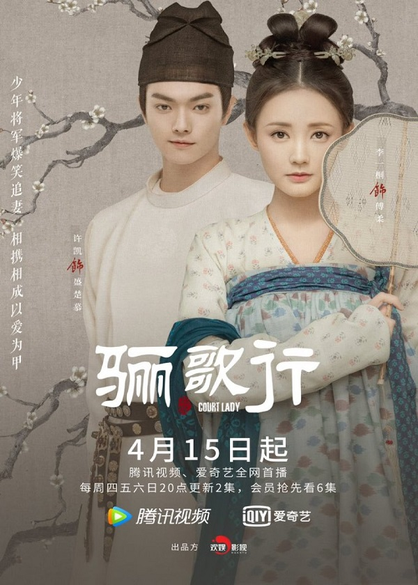 Watch Chinese Drama Court Lady on OKDrama.com