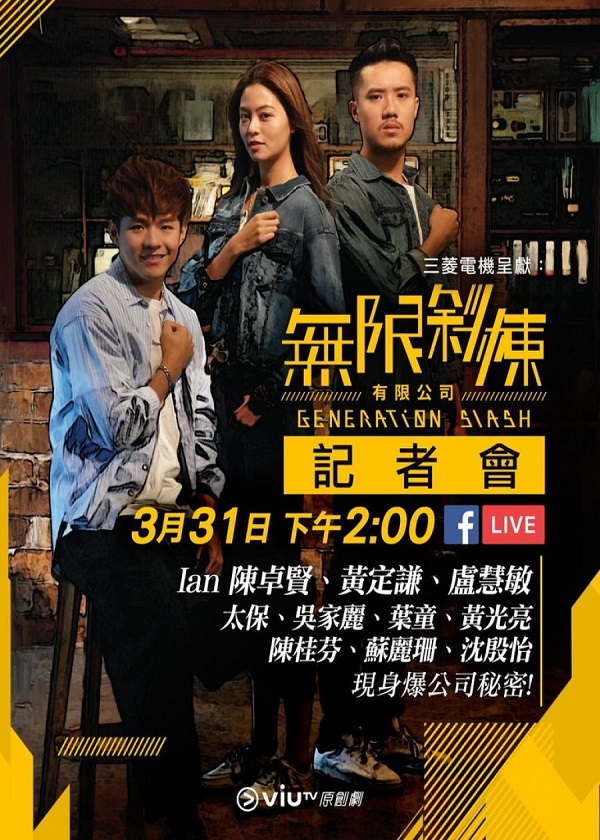 Watch Hong Kong Drama Generation Slash on OKDrama.com