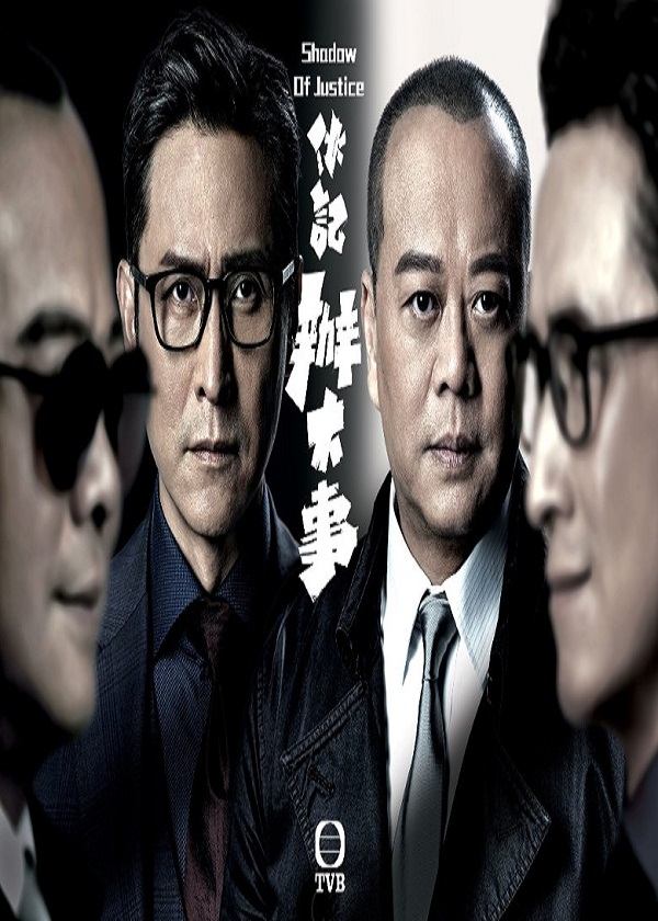 Watch Hong Kong Drama Shadow Of Justice on OKDrama.com