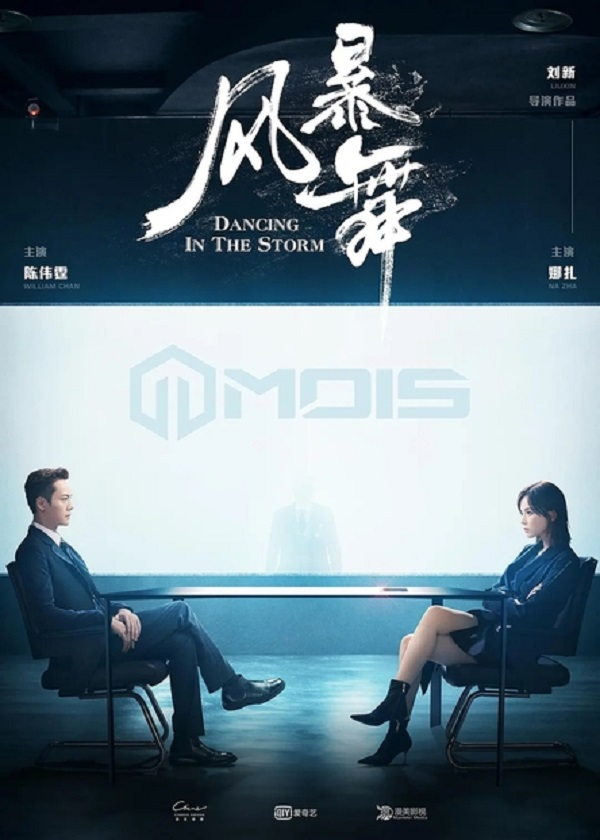 Watch Chinese Drama The Dance of The Storm on OKDrama.com